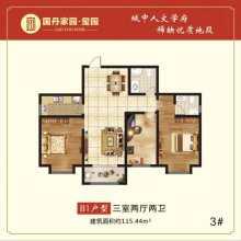 东平国丹家园户型图