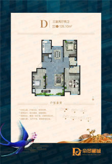 东平帝景郦城户型图