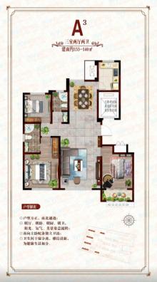 东平天坤国际花园户型图