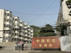 中国石化家属院