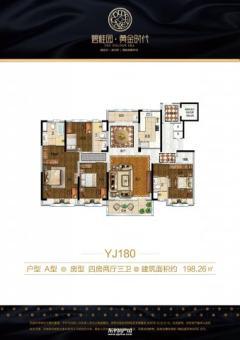 泰安碧桂園高鐵旁 低于當地市場價 奢華四室 免費