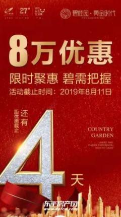 泰安碧桂園精裝交房  高鐵新區