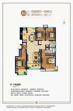 东平县联发观天下4室2厅2卫143m²