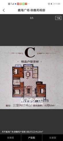 东平县实验中学附近电梯房鑫海广场·御鑫苑3室毛坯送储藏室