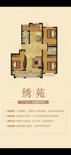 东平县正大城市景苑3室2厅2卫126m²