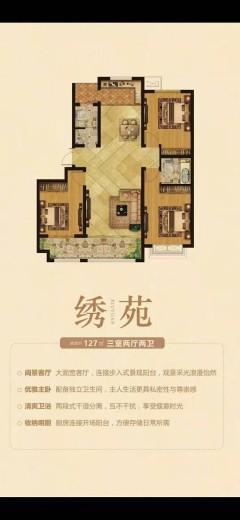 东平县正大城市景苑3室2厅2卫125m²