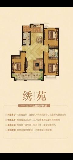 东平县正大城市景苑3室2厅2卫131m² 送储藏室走一手手续