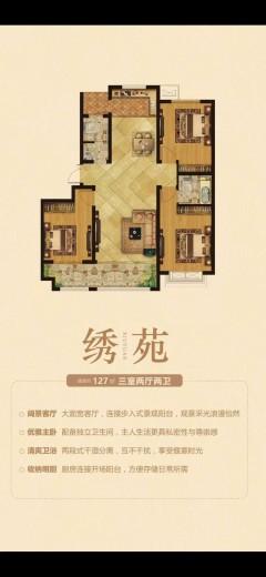 东平县正大城市景苑3室2厅2卫