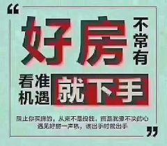 东平县东晟小区3室2厅1卫1000元/月120m²出租