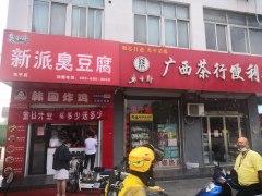 东平县城中心金汇商业街中心广场一楼3750元/月30m²出租