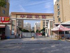 东平县北城区中顺花园3室2厅2卫70万135.8m²出售