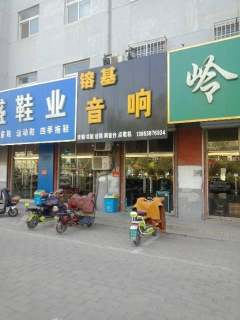 東平永康超市旁邊房屋,客流量大,位置優越。