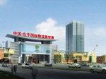中国·鲁西国际物流商贸港